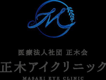 医療法人社団 正木会 正木アイクリニック MASAKI EYE CLINIC