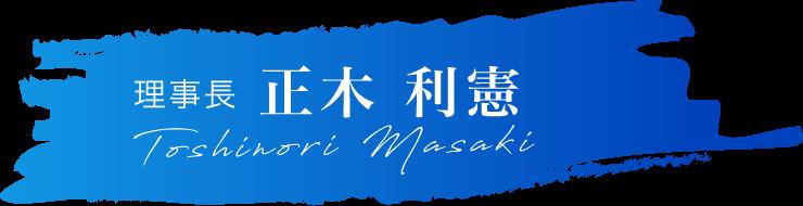 院長 正木 利憲 Masaki Toshinori